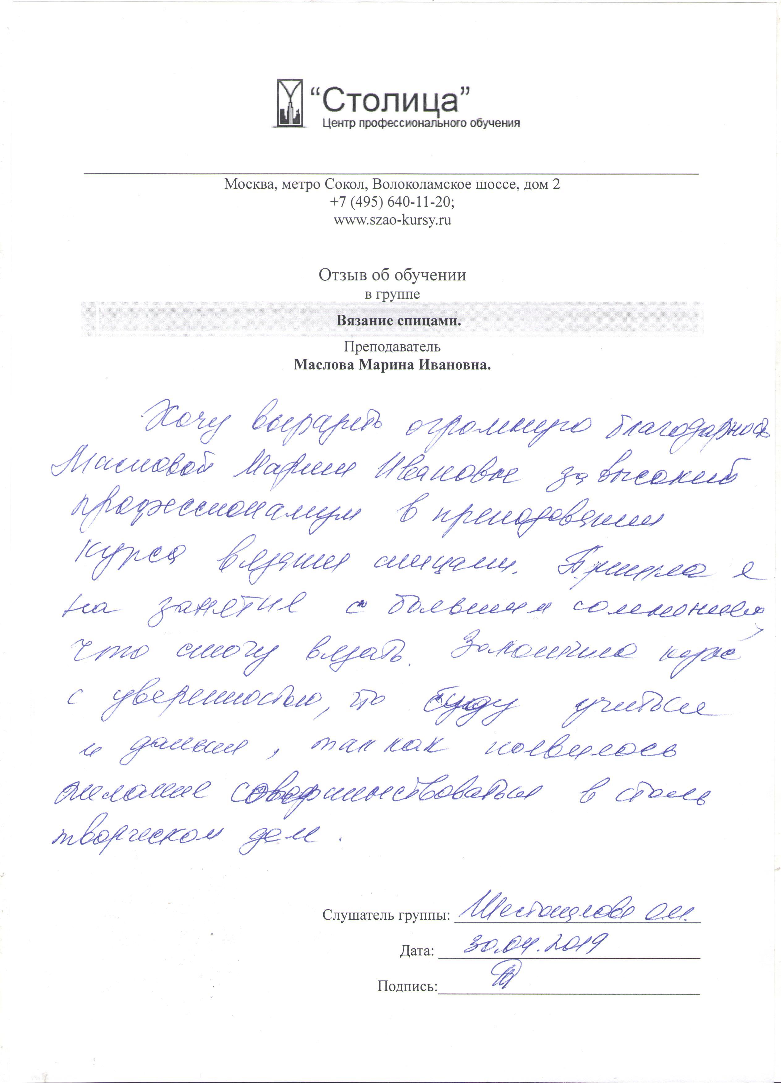 c515a2ab91e2c Курсы вязания для начинающих в Москве, обучение вязанию в Москве для ...